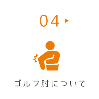 産後の腰痛・手首の痛み