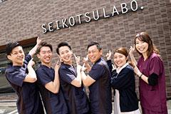 SEIKOTSU LABO.について